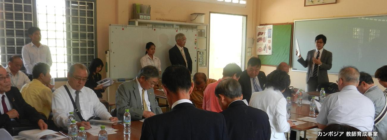 カンボジア 教師育成事業