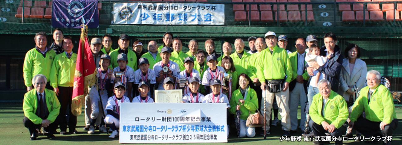 少年野球 東京武蔵国分寺ロータリークラブ杯
