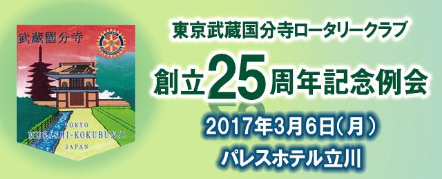 東京武蔵国分寺ロータリークラブ25周年記念例会