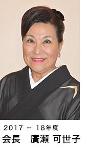 2016-17年度 会長 赤木建治
