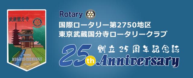 東京武蔵国分寺ロータリークラブ25周年記念誌
