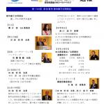 2019,1,8 第1140 回(新年親子合同)例会週報データのサムネイル