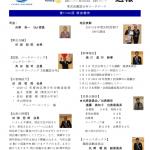 2019,2,18 第1144 回例会週報20190208作成) (1)のサムネイル
