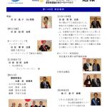 2019,3,4 第1146 回例会週報(20190324作成)のサムネイル