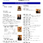 2019.3.25 第1148回例会週報(20190331作成) (自動保存済み) (1)のサムネイル