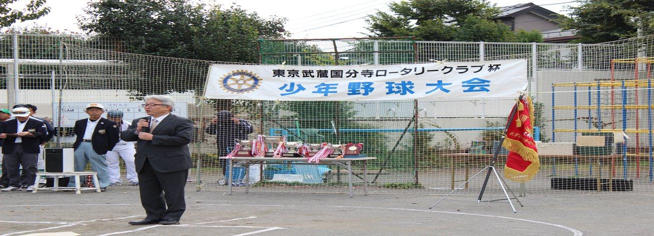 少年野球大会 武蔵国分寺ロータリークラブ杯