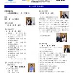 2019,5.20 第1153 回例会週報(20195024作成)のサムネイル