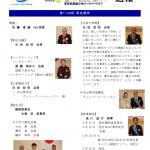 20190401 第1149回例会週報(20190405作成)のサムネイル