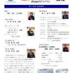 2019,4,8 第1150回例会週報(20190412作成)のサムネイル
