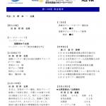 20190617 第1156回例会週報(20190621作成)のサムネイル