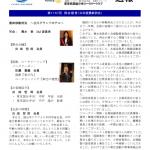 2019,6,24 第1157 回例会週報(20190628作成)のサムネイル