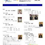 2019-20年 第1161回 週報 7月29日のサムネイル