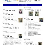 2019-20年 第1160回 週報 7月22日のサムネイル