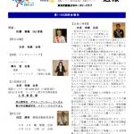 2019-20年 第1165回 週報 9月2日のサムネイル