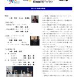 2019-20年 第1163回 週報 8月19日のサムネイル