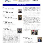 2019-20年 第1169回 週報 10月21日 (1)のサムネイル