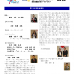 2019-20年 第1167回 週報 9月30日 –のサムネイル