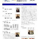 722019-20年 第1173回 週報 11月25日 (1)のサムネイル