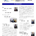 2019-20年 第1185回 週報 6月22日のサムネイル