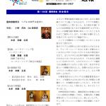 2019-20年 第1186回 週報 6月29日 最終例会のサムネイル
