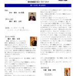 2020-21年 第1192回 週報 8月31日のサムネイル