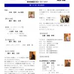 2020-21年 第1191回 週報 8月24日 (1)のサムネイル