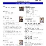 2020-21年 第1190回 週報 8月3日納涼例会 (1)のサムネイル