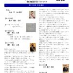 2020-21年 第1195回 週報 9月28日のサムネイル