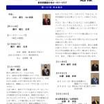 2020-21年 第1197回 週報 10月12日のサムネイル