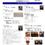 2020-21年 第1203回 週報 12月14日のサムネイル