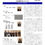 2020-21年 第1202回 週報 12月7日のサムネイル