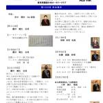 2020-21年 第1200回 週報 11月16日のサムネイル