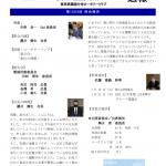 2020-21年 第1204回 週報 1月25日のサムネイル