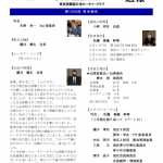 2020-21年 第1206回 週報 2月15日のサムネイル