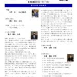 2020-21年 第1208回 週報 3月29日その2のサムネイル