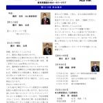 2020-21年 第1212回 週報 5月31日のサムネイル