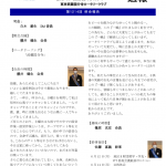 2020-21年 第1214回 週報 6月21日のサムネイル