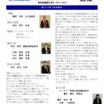 2020-21年 第1219回 週報 8月2日のサムネイル