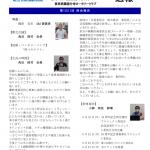 2021-22年 第1221回 週報 8月30日のサムネイル