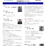 2021-22年 第1220回 週報 8月23日のサムネイル